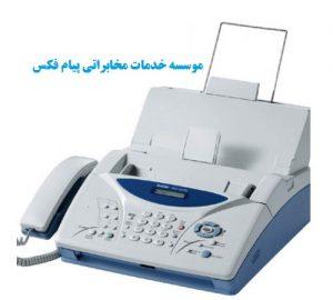 فکس 1020 برادر 1 300x270 - دستگاه فکس برادر مدل Brother Fax-1020E FAX