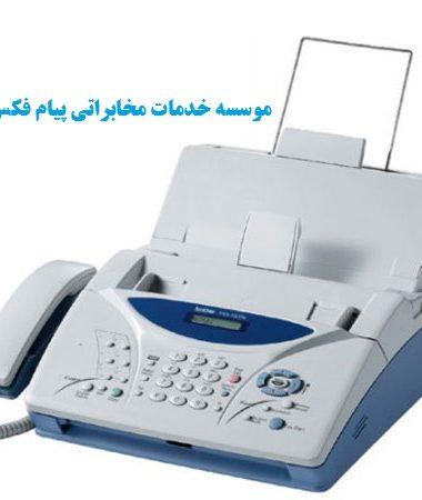 دستگاه فکس برادر مدل Brother Fax-1020E FAX