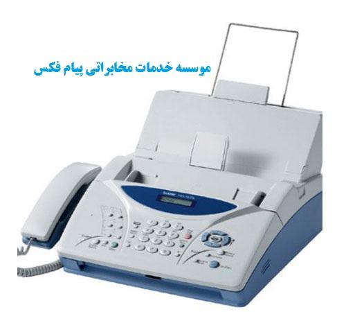 فکس 1020 برادر 1 - دستگاه فکس برادر مدل Brother Fax-1020E FAX