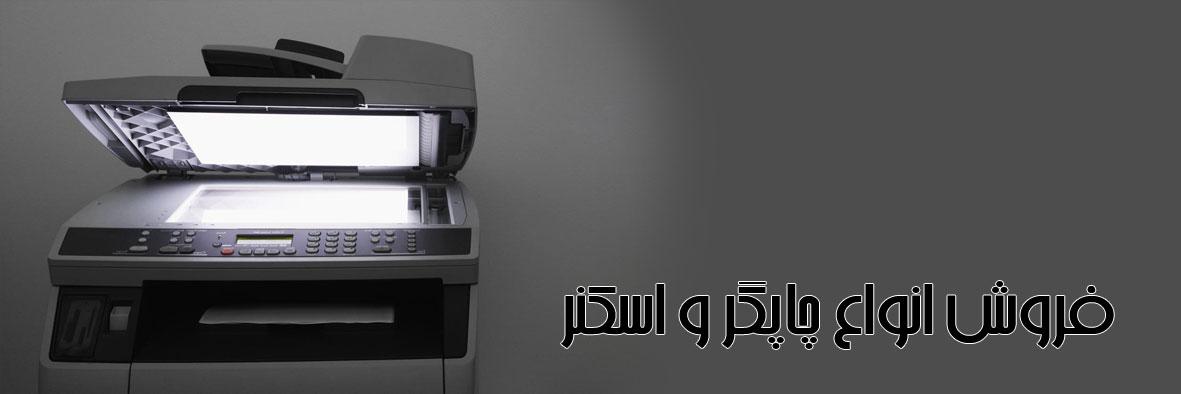 دیدنی ترین چاپگرهای عرضه شده در بازار